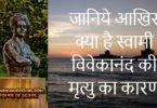 स्वामी विवेकानंद की मृत्यु का कारण ?