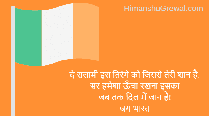 Happy Republic Day Images with Quotes in Hindi