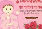 माँ पर निबंध हिंदी में लिखा हुआ