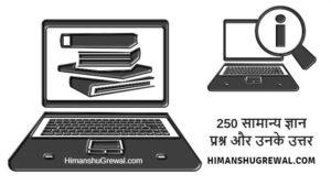 500 सामान्य ज्ञान प्रश्न - GK (Samanya Gyan) 2019 in Hindi