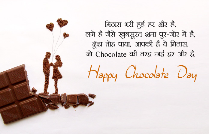 Chocolate Day Quotes for Love in Hindi