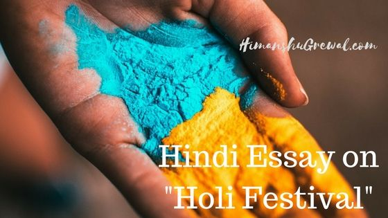 Essay on Holi in Hindi For Class 1, 2, 3, 4, 5 to 10