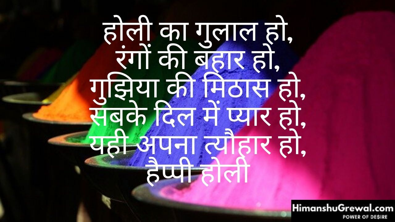 Latest Holi SMS in Hindi For Friends