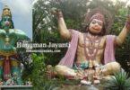 हनुमान जयंती पर निबंध और पूजाविधि