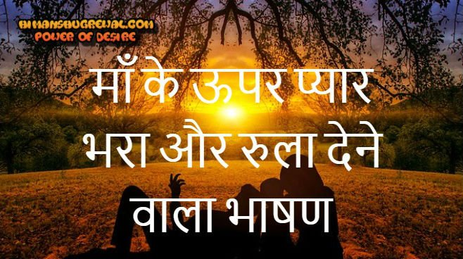 Heart Touching Speech on Mother in Hindi