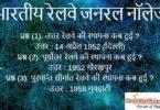 भारतीय रेलवे जनरल नॉलेज के प्रश्न और उत्तर