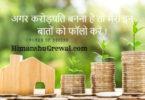 जल्दी करोड़पति कैसे बने हिंदी में जानिए