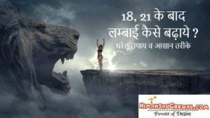 जल्दी लम्बाई कैसे बढ़ाये हिंदी में