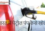 भारत में पेट्रोल पंप कैसे खोले ?