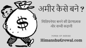 अमीर कैसे बने टिप्स और ट्रिक हिंदी में
