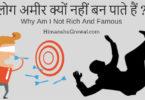 लोग अमीर क्यों नहीं बन पाते हैं ?