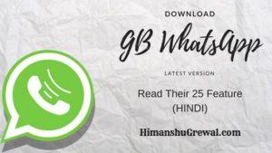 GB WhatsApp डाउनलोड करना है कैसे करें
