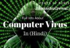 कंप्यूटर वायरस की पूरी जानकरी हिंदी में
