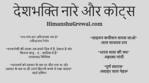 देशभक्ति नारे और स्लोगन - Desh Bhakti Slogan in Hindi
