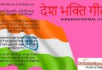 देश भक्ति गीत लिरिक्स डाउनलोड हिंदी में