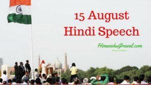 स्वतंत्रता दिवस 15 अगस्त पर भाषण (15 August Speech in Hindi)