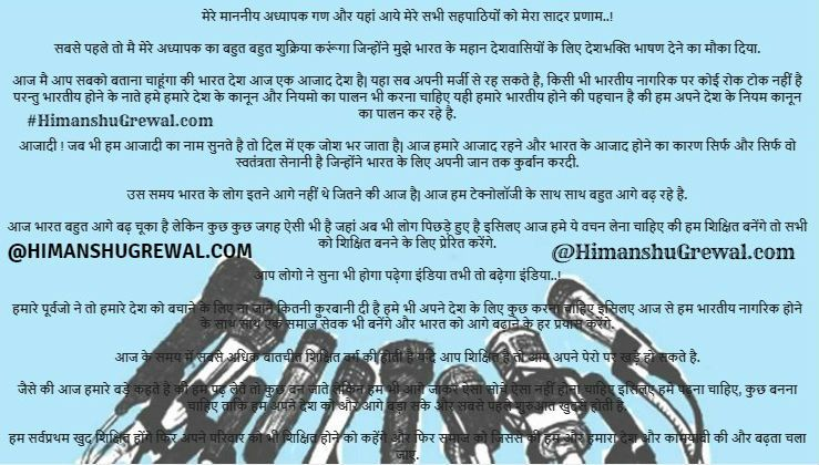 Best15 August Speech in Hindi For School Students