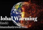 ग्लोबल वार्मिंग क्या है इसके प्रभाव और कारण