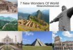 दुनिया के सात अजूबे के नाम और फोटो