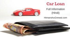 कार लोन के बारे में पूरी जानकारी हिंदी में
