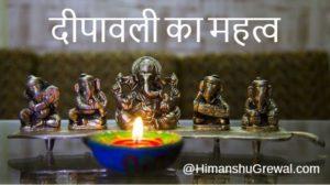 दीपावली का महत्व अर्थ और निबंध हिंदी में