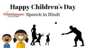 बाल दिवस पर भाषण (बच्चों के लिए) - 14 नवम्बर 2019