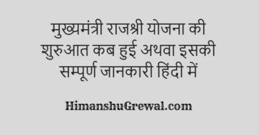 मुख्यमंत्री राजश्री योजनाकी जानकारी हिंदी में