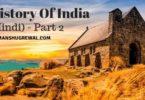 History Of India in Hindi Language