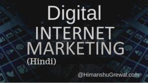 डिजिटल मार्केटिंग कोर्स हिंदी में