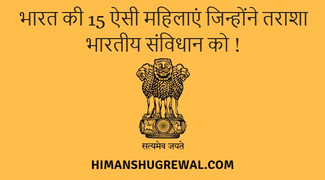 भारत की 15 ऐसी महिलाएं जिन्होंने तराशा भारतीय संविधान को !
