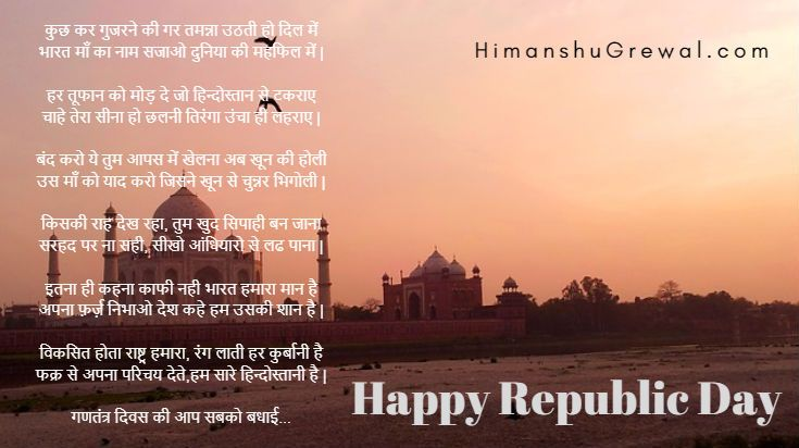 Happy Republic Day Poem in Hindi For School Students