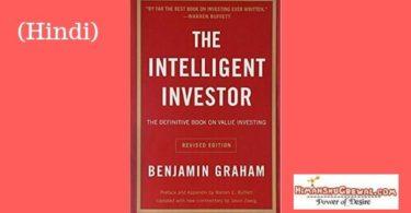 The Intelligent Investor Book Summary in Hindi