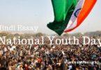 राष्ट्रीय युवा दिवस पर निबंध