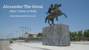 सिकंदर महान की कहानी और जीवन परिचय