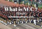 NCC क्या है और फायदे हिंदी में