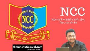 NCC क्या है राष्ट्रीय कैडेट कोर ? What is NCC in Hindi