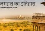 आगरा का ताजमहल का इतिहास