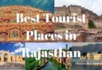राजस्थान में घूमने की जगह कौन कौन सी है ?