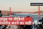 YouTube Par Video Upload Karne Ka Tarika