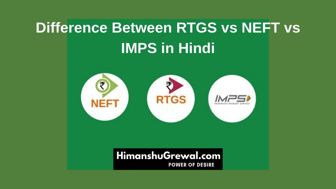 Difference Between RTGS vs NEFT vs IMPS in Hindi