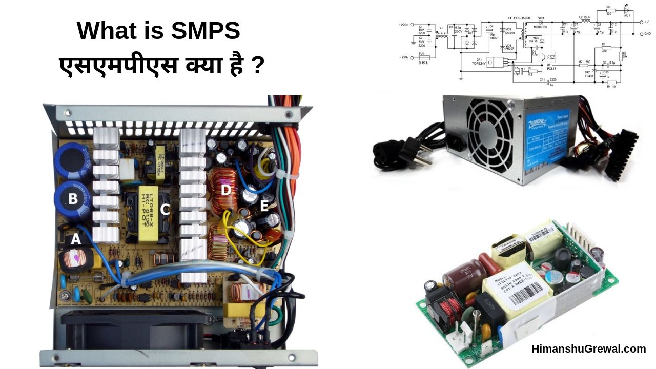 What is SMPS in Hindi