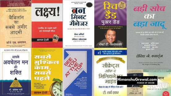 Best Motivational Books in Hindi For School Students