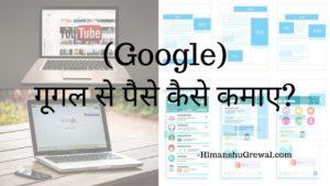 (Google) गूगल से पैसे कैसे कमाए?, 3 तरीके !