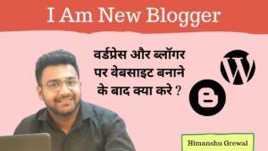 Blog / Website Banane Ke Baad Kya Kare ? [Complete Guide]