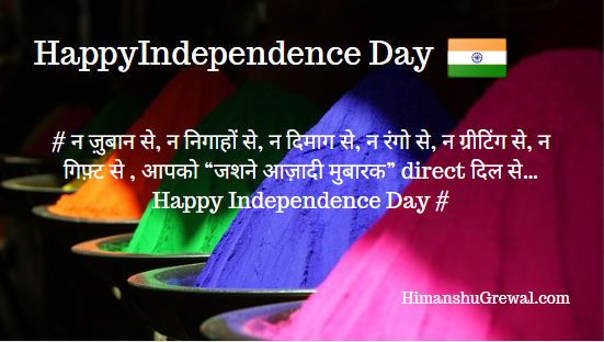 15 August Independence Day Images in Hindi with Quotes