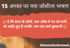 15 August Speech in Hindi for Students