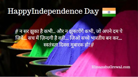 Heart Touching 15 August Independence Day Sms Text