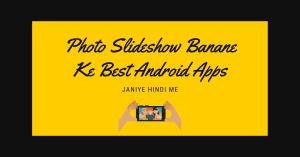 फोटो से वीडियो बनाने के लिए 5 बेस्ट स्लाइड शो मेकर एप !
