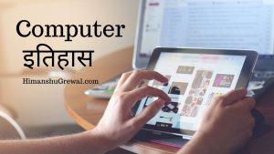 कंप्यूटर का इतिहास क्या है?