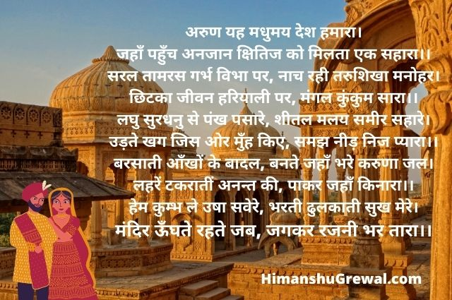 Independence Day in Hindi Poem